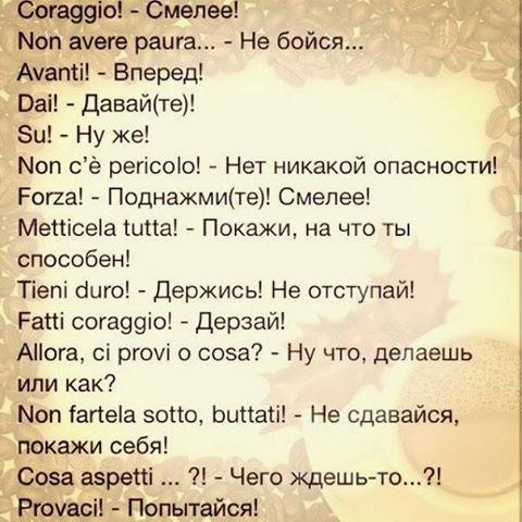 italyanskie-s-perevodom