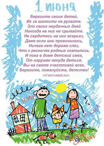 Поздравления день защиты детей родителям