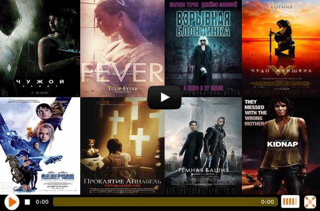 Все новые фильмы 2017 года список