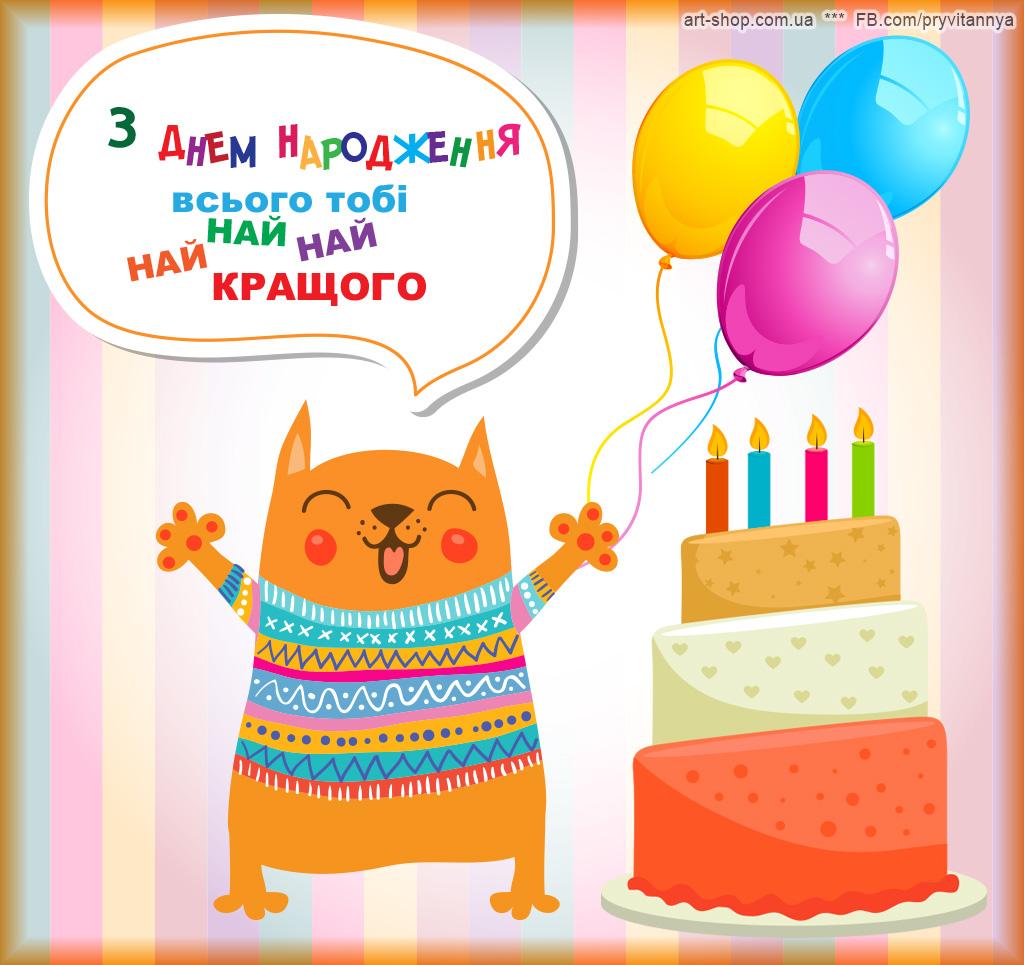 Прикольні з днем народження тебе