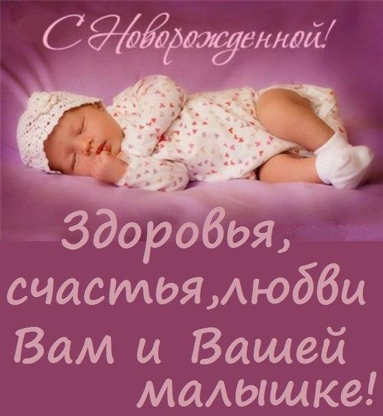 Поздравление с рождением третьего ребенка дочки