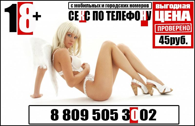Секс По Телефону Номера