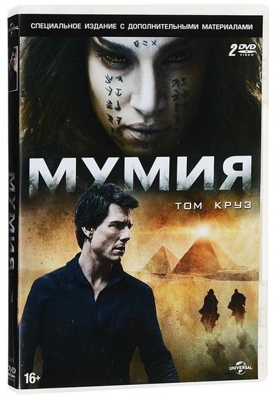 Мумия / The Mummy (2017) DVD9 | Лицензия