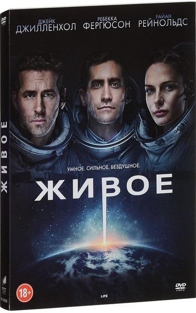Живое / Life (2017) DVD9   Лицензия