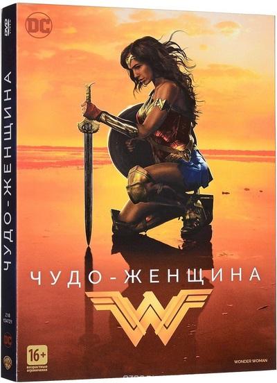 Чудо-женщина / Wonder Woman (2017) DVD9 | Лицензия
