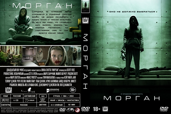 Морган / Morgan (2016) DVD9 | Лицензия