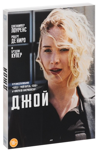 Джой / Joy (2015) DVD9 | Лицензия