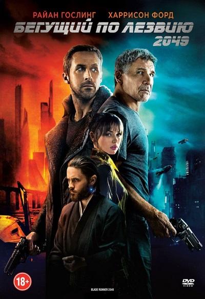 Бегущий по лезвию 2049 / Blade Runner 2049 (2017) DVD9 | Лицензия