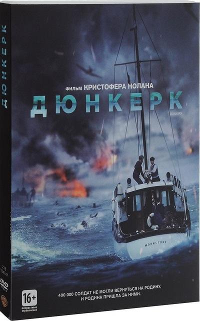 Дюнкерк / Dunkirk (2017) DVD9 | Лицензия
