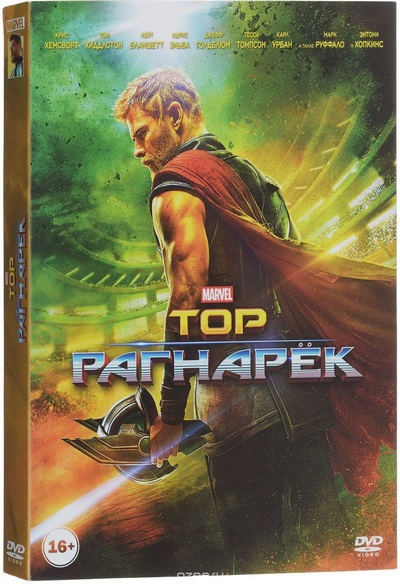 Тор: Рагнарёк / Thor: Ragnarok (2017) DVD9 | Лицензия