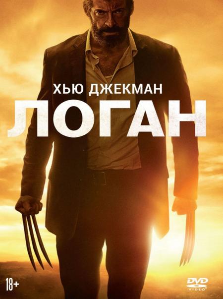 Логан / Logan (2017) DVD9   Лицензия