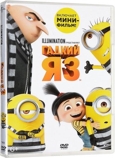 Гадкий я 3 / Despicable Me 3 (2017) DVD9 | Лицензия