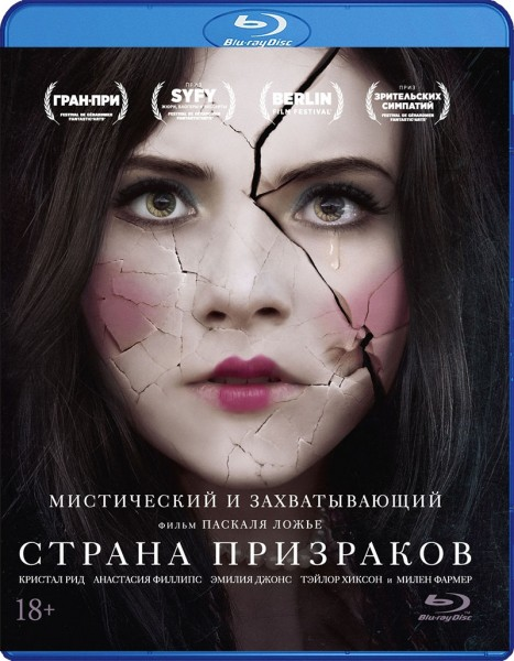 Страна призраков / Incident in a Ghost Land (2018) HDRip | Лицензия