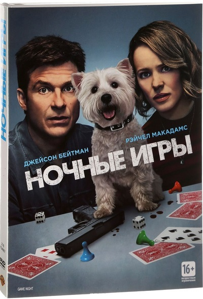 Ночные игры / Game Night (2018) DVD9 | Лицензия