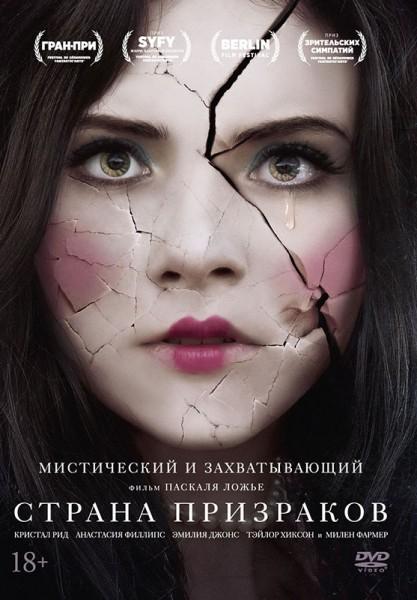Страна призраков / Ghostland (2018) DVD9 | Лицензия