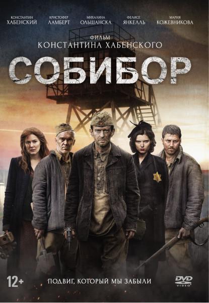 Собибор (2018) DVD9 | Лицензия
