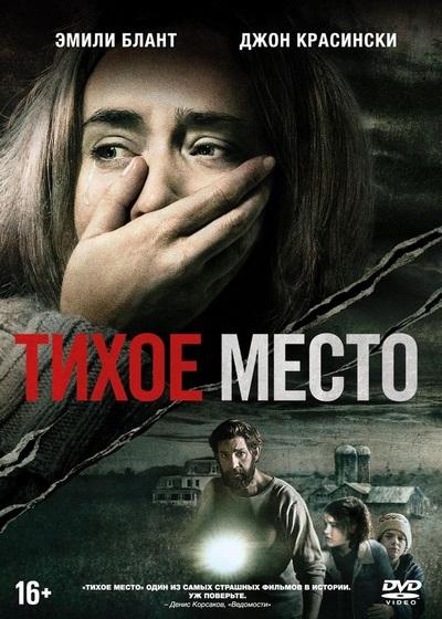 Тихое место / A Quiet Place (2018) DVD9 | Лицензия