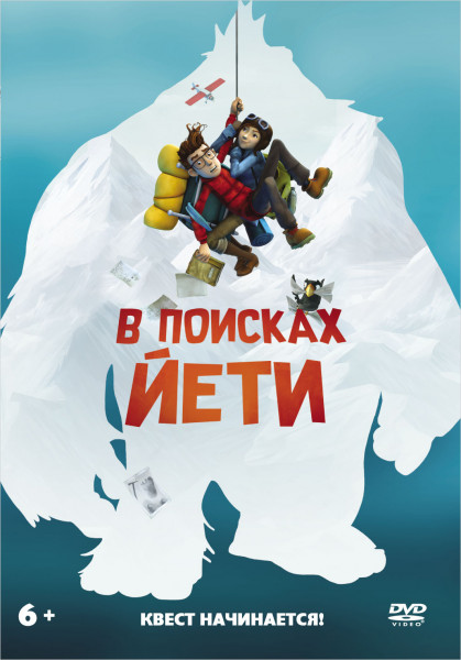 В поисках йети / Mission Kathmandu: The Adventures of Nelly & Simon (2017) DVD9