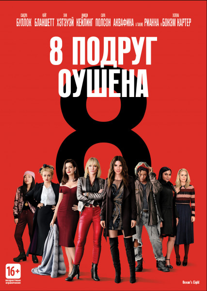 8 подруг Оушена / Ocean's Eight (2018) DVD9 | Лицензия