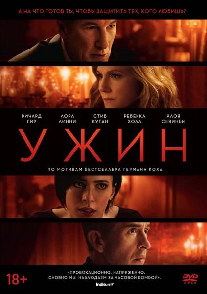 Ужин / The Dinner (2017) DVD9