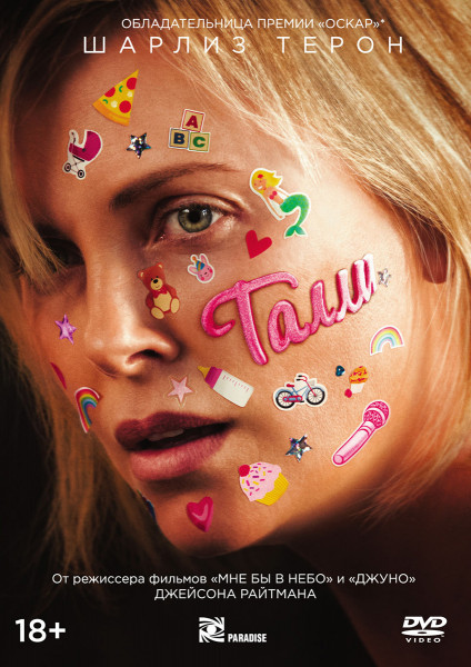 Талли / Tully (2018) DVD9 | Лицензия