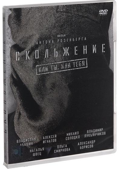 Скольжение (2015) DVD9