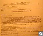 Протрузия L5-S1 и остеохондроз