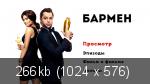 Бармен (2015) DVD9 | лицензия