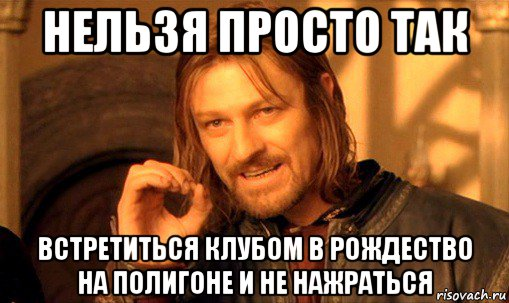 nelzya-prosto-tak-vzyat-i-boromir-mem_101722657_orig_.jpg