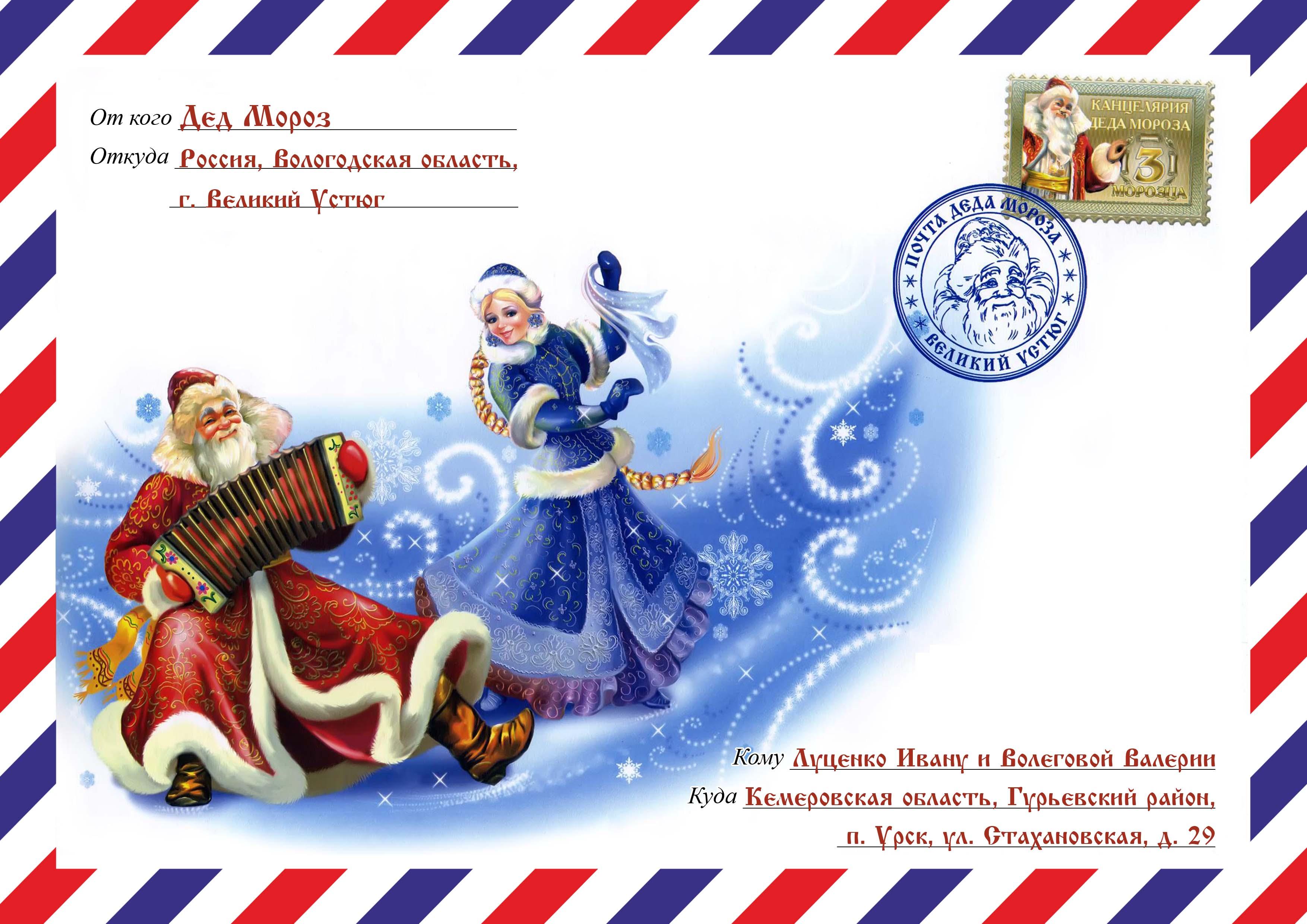 Картинка конверта от деда мороза