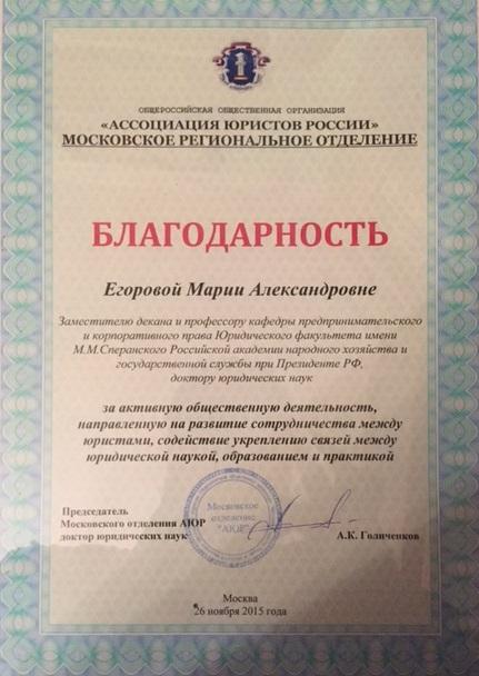 Blagodarnost'-Egorova.jpg