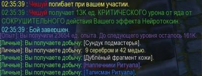 14_чешуй погибает_бой_опыт.jpg