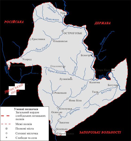 Карта Острогозького полку. Фото — за А.Г.Слюсарським (2008).
