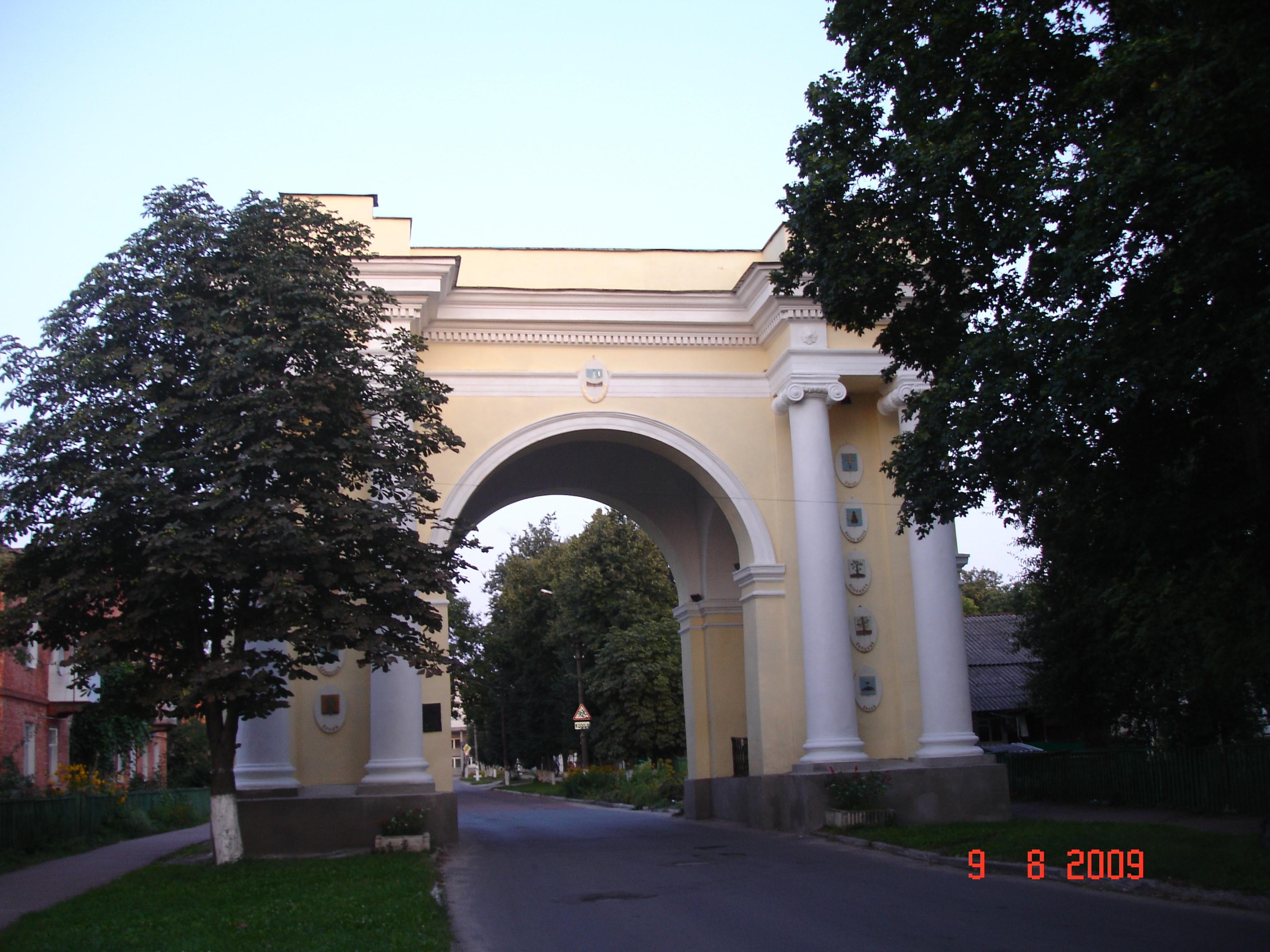 Новгород-Сіверський. Тріумфальна арка (1787). Фото — Тетяна Чернецька (2009).