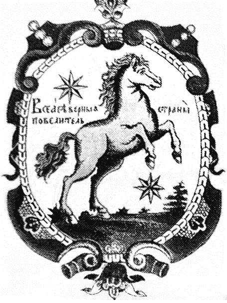 Герб Сіверщини (1672)