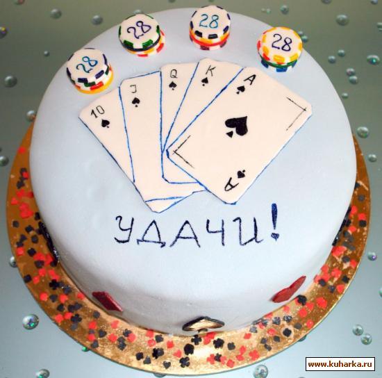 С днем рожденья поздравления для покериста