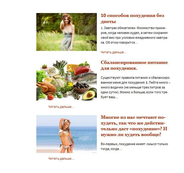 Золотые Правила Похудения 10 Верных Шагов.