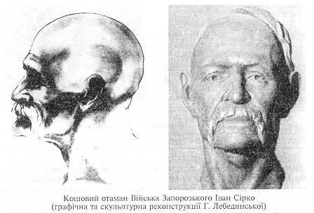 Фото: Іван Сірко (близько 1618—1680). Графічна та скульптурна реконструкції — Г.В.Лебединська (1970-ті рр.).
