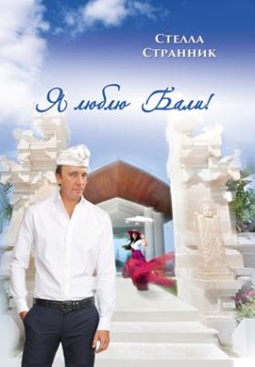 Я люблю Бали миниобл нужная.jpg