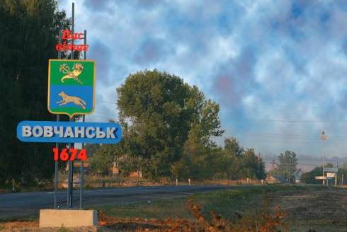 Вовчанськ. При в'їзді в місто. Фото — Олег Агафонов (2014).