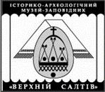Емблема Історико-археологічного музею-заповідника «Верхній Салтів» імені В.О.Бабенка.