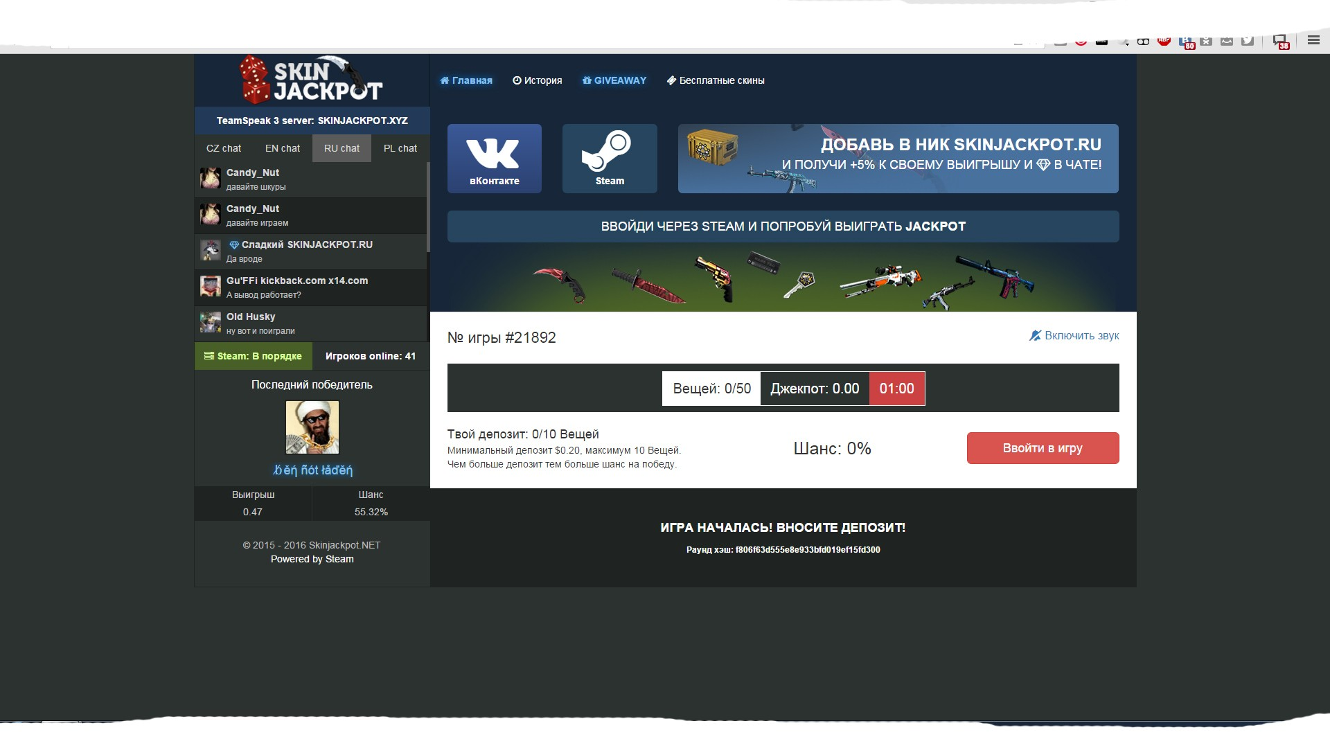 Слив сайта skinjackpot.ru
