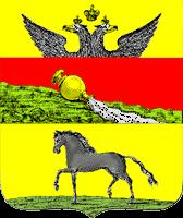 Фото: Історичний герб Старобільська