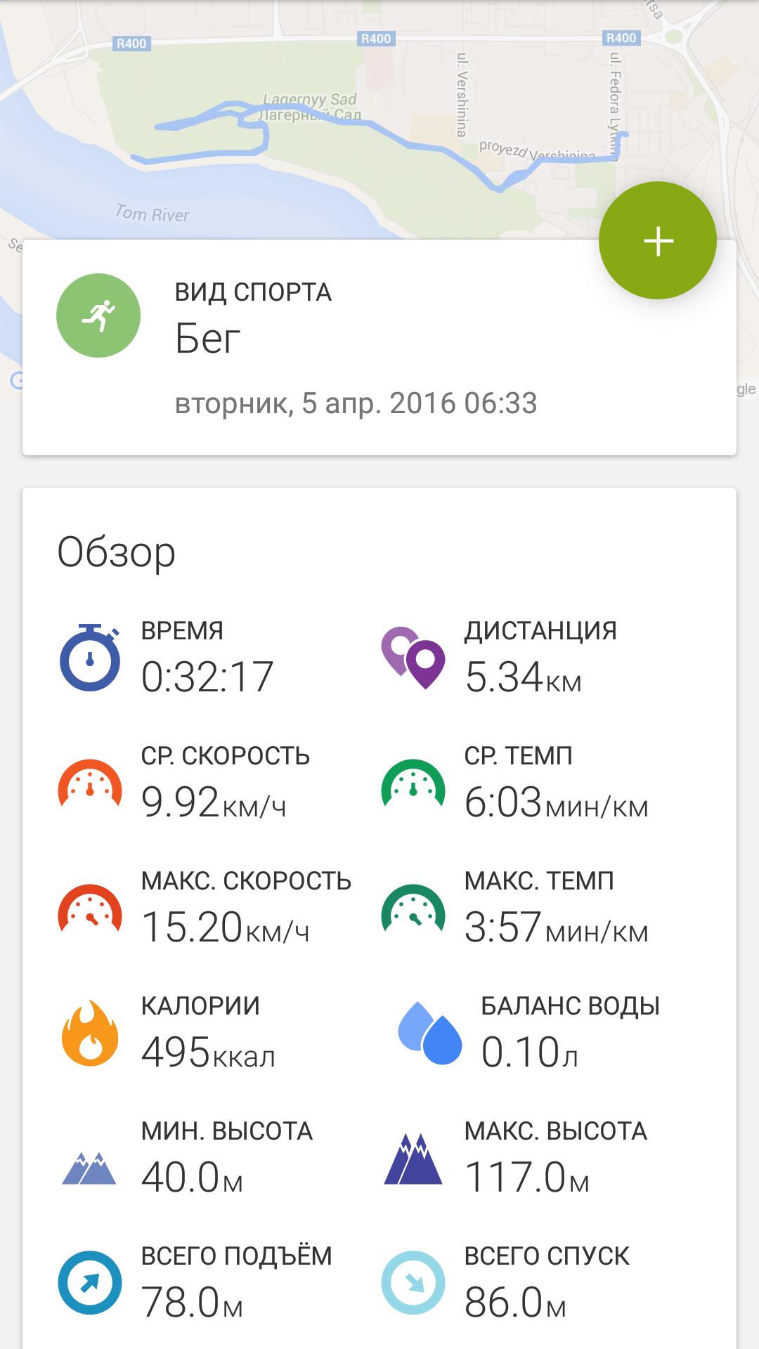 Screenshot_20160405-175742.png