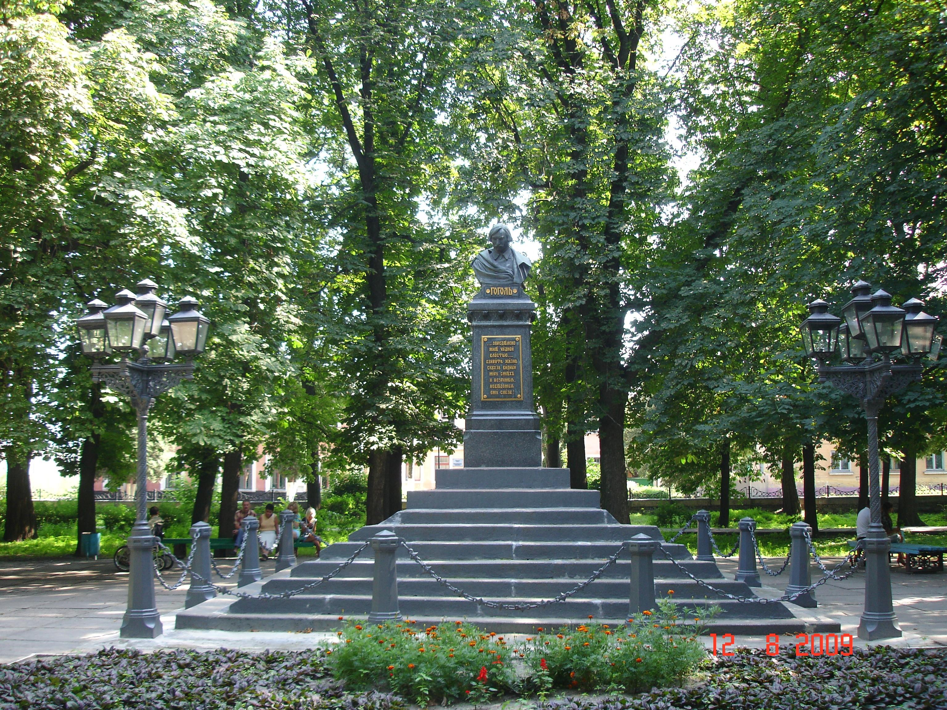Вельми короткий путівник — 2016. Пам'ятник М. В. Гоголю