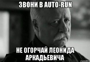 ne-rasstraivay-leonida-arkadevicha_118022470_orig_.jpg
