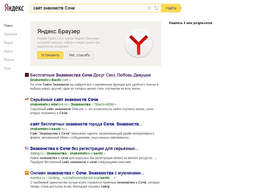 Яндекс Сайт Знакомств Зайти