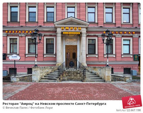 restoran-amrots-na-nevskom-prospekte-sankt-peterburga-0022667198-preview.jpg