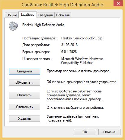 Скачать аудио драйвер скачать бесплатно для windows