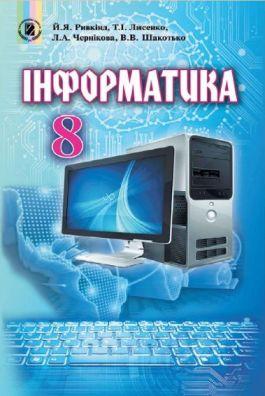 8_kl_informatika.jpg